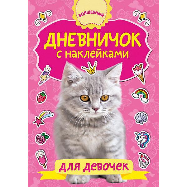 Издательство АСТ Дневничок