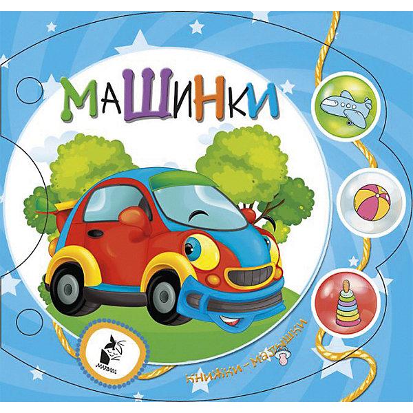 Издательство АСТ Книжка-игрушка Малышки-погремушки Машинки, С. Станкевич