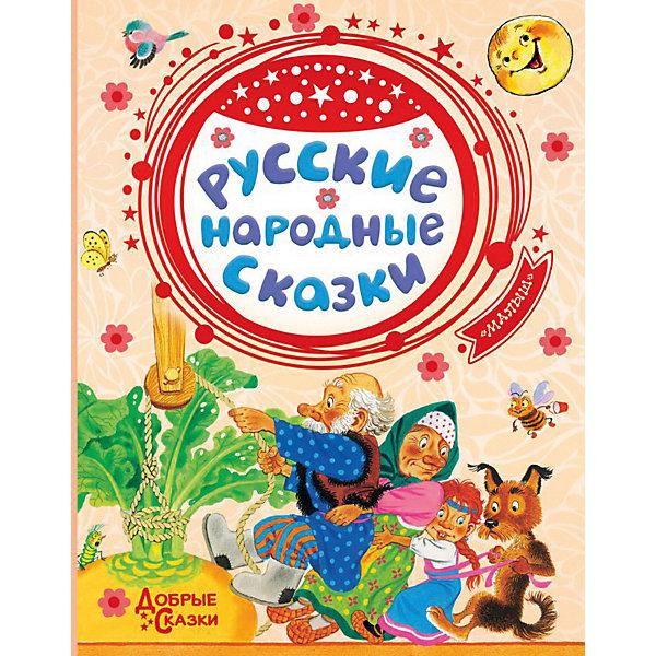 Издательство АСТ Сборник Добрые сказки Русские народные сказки, К. Ушинский