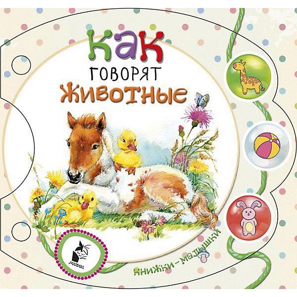 Издательство АСТ Книжка-игрушка Малышки-погремушки Как говорят животные, С. Станкевич