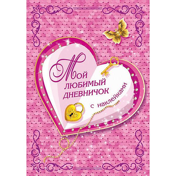 Издательство АСТ Мой любимый дневничок