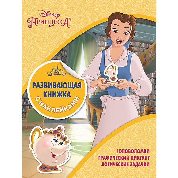 ИД Лев Развивающая книжка с наклейками Принцессы Disney