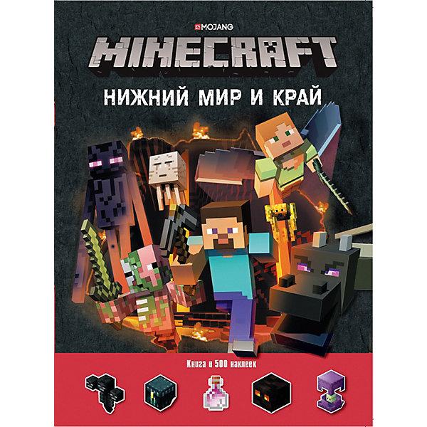 ИД Лев Развивающая книга с наклейками Minecraft Нижний Мир и Край