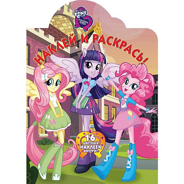 ИД Лев Раскраска с наклейками Наклей и раскрась, Мой маленький пони: Девочки из Эквестрии