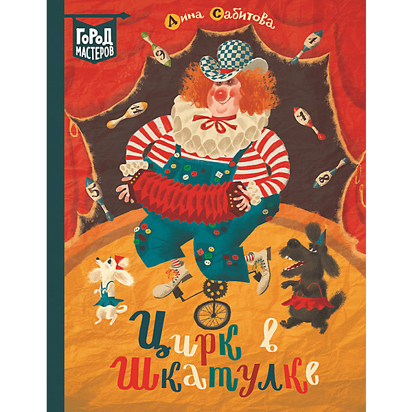 ИД Лев Сказочная повесть Город мастеров Цирк в шкатулке, Сабитова Д. лев золотайкин сказочная наша жизнь