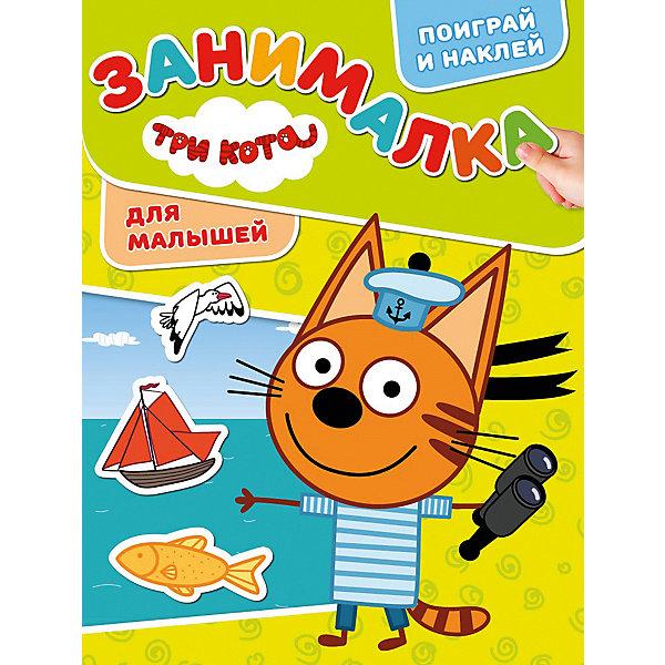 ИД Лев Развивающая книга с наклейками Занималка для малышей, Три Кота