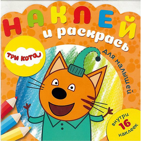 ИД Лев Раскраска с наклейками Наклей и раскрась для самых маленьких, Три Кота
