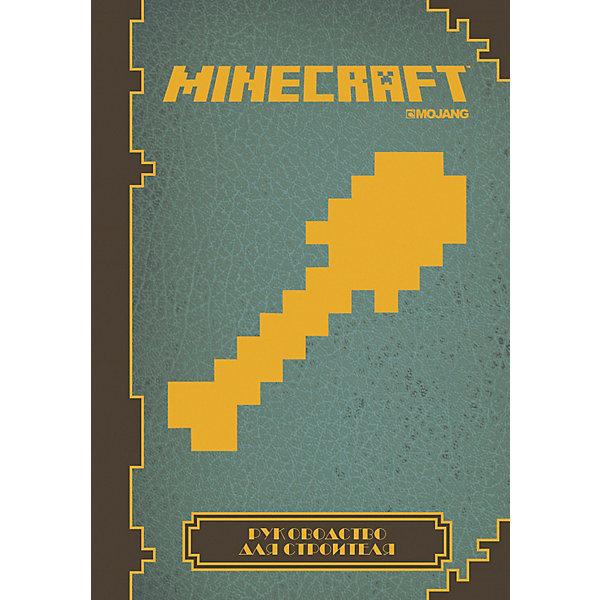 о брайен с minecraft продвинутое руководство ИД Лев Руководство для строителя Minecraft