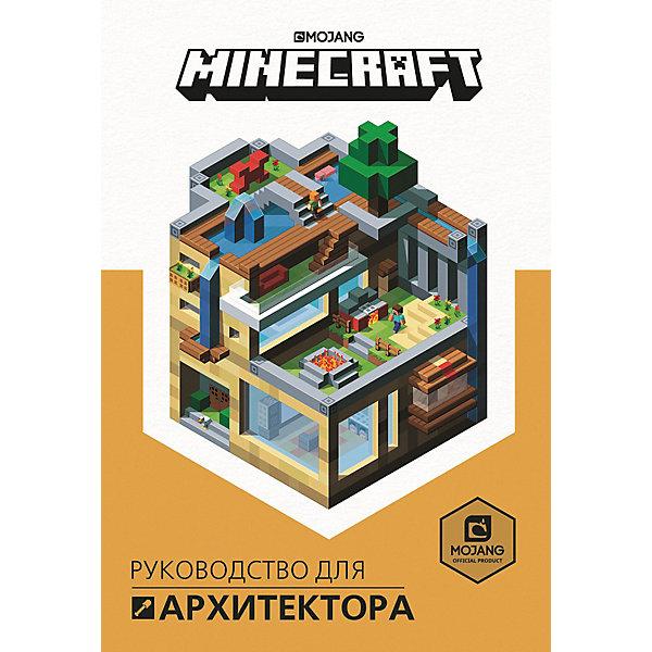 ИД Лев Руководство для архитектора Minecraft