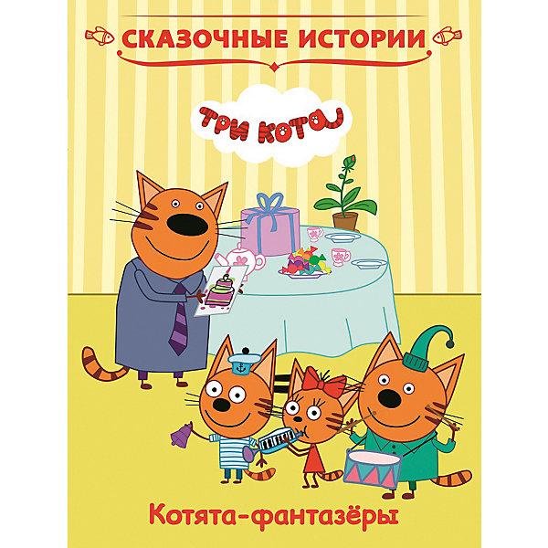 ИД Лев Сказочные истории Котята-фантазеры, Три кота