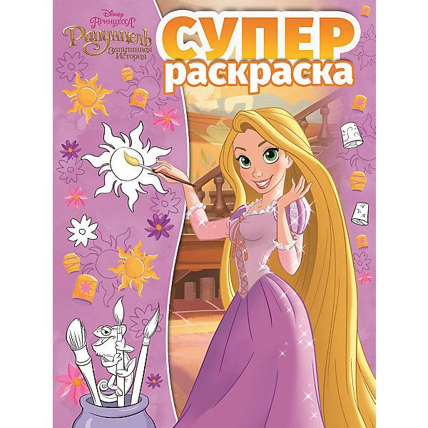 ИД Лев Суперраскраска Принцесса Disney