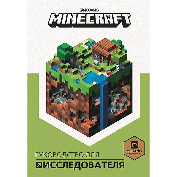 ИД Лев Руководство для исследователя Minecraft