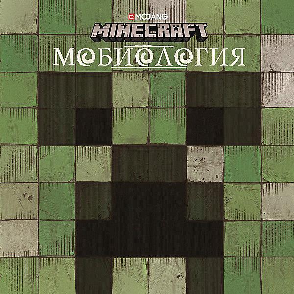ИД Лев Minecraft Мобиология