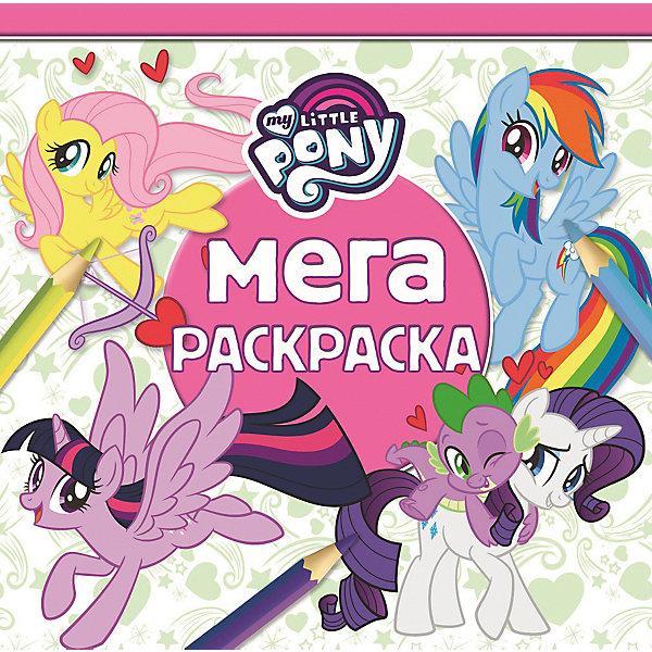 ИД Лев Мега-раскраска Мой маленький пони
