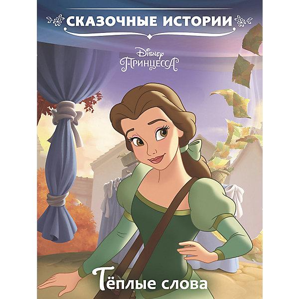 ИД Лев Сказочные истории Тёплые слова, Принцесса Disney