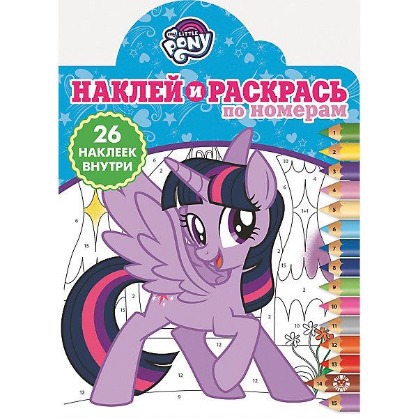 ИД Лев Раскраска с наклейками Наклей и раскрась по номерам, Мой маленький пони