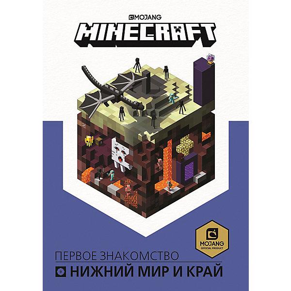 ИД Лев Первое знакомство Minecraft Нижний мир и Край