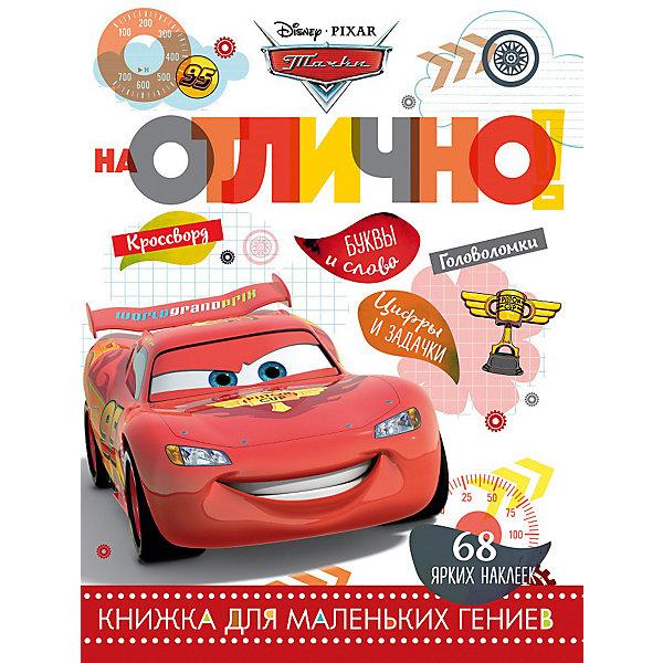 Купить Развивающая книга с наклейками На отлично! , Тачки, ИД Лев, Россия, Мужской