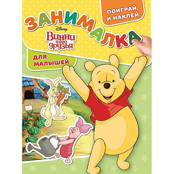 ИД Лев Развивающая книга с наклейками Занималка для малышей, Винни и его друзья