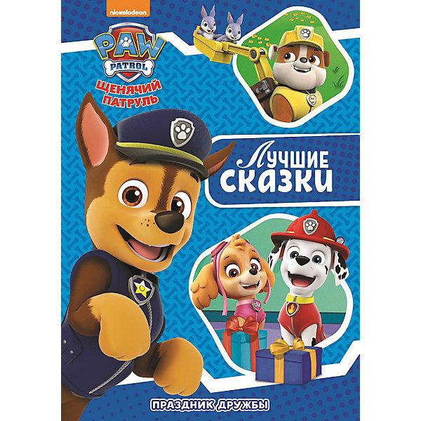 ИД Лев Сказка Праздник дружбы, Щенячий патруль