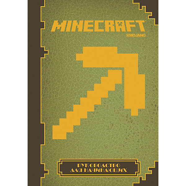 о брайен с minecraft продвинутое руководство ИД Лев Руководство для начинающих Minecraft