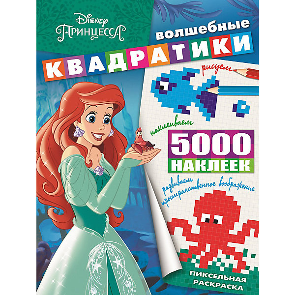ИД Лев Развивающая книга с наклейками Волшебные квадратики, Принцесса Disney мареева о ред принцесса disney весёлые игры развивающая книга