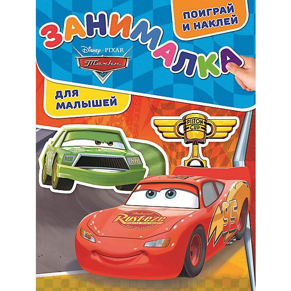 ИД Лев Развивающая книга с наклейками Занималка для малышей, Тачки
