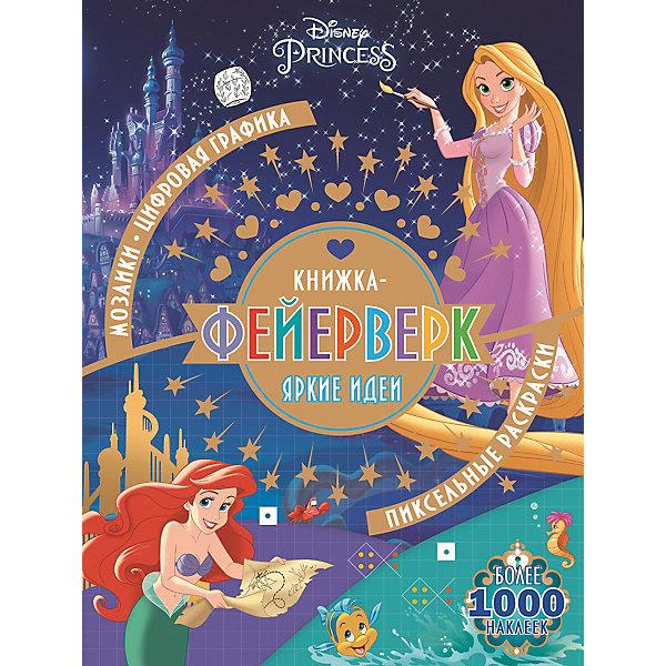 ИД Лев Развивающая книга с наклейками Книжка-фейерверк, Принцесса Disney мареева о ред принцесса disney весёлые игры развивающая книга