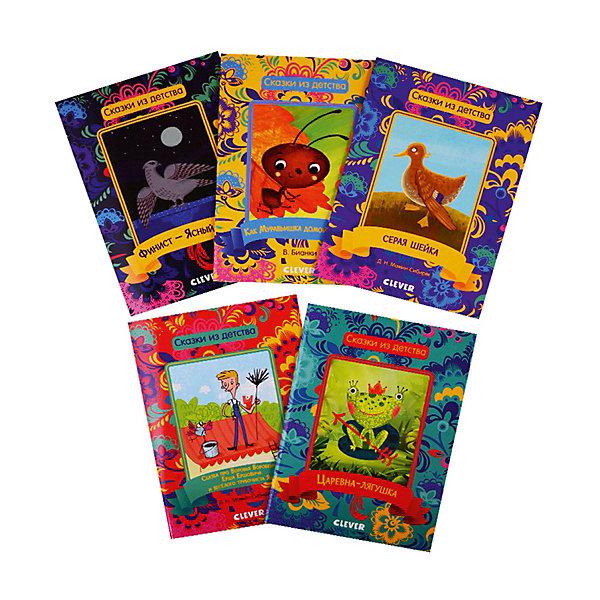 Clever Комплект книг Сказки из детства