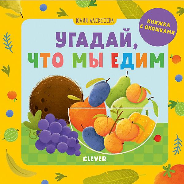 Clever Книжка с окошками Детский сад на ковре Угадай, что мы едим, Ю. Алексеева