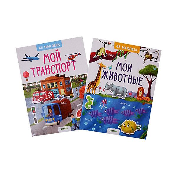 Clever Комплект книг Книжки с наклейками clever энциклопедия с наклейками атлас животных