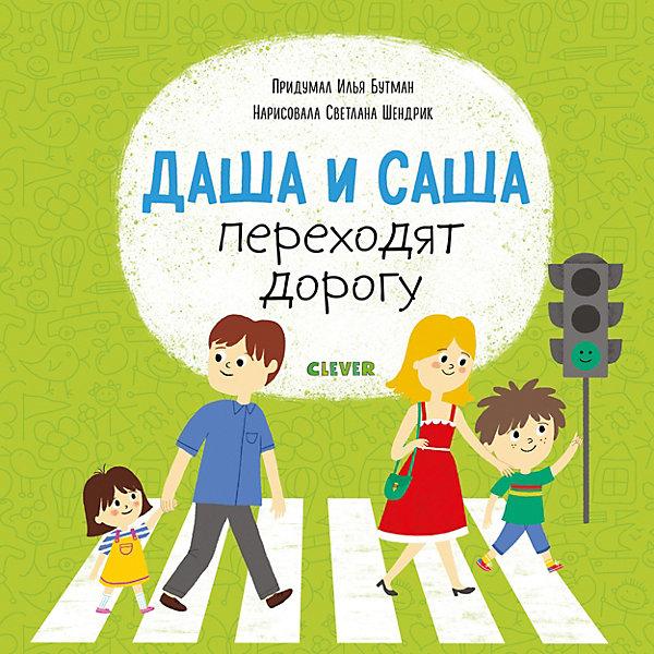 Clever Книга Первые книжки малыша Даша и Саша переходят дорогу, Бутман И.