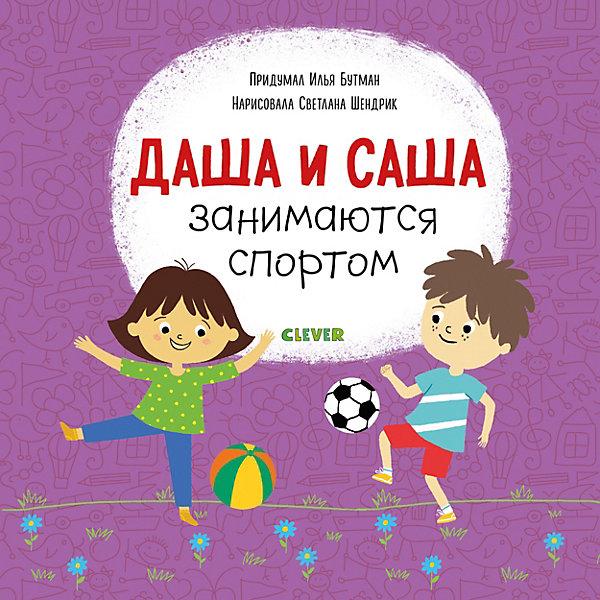 Clever Книга Первые книжки малыша Даша и Саша занимаются спортом, Бутман И.