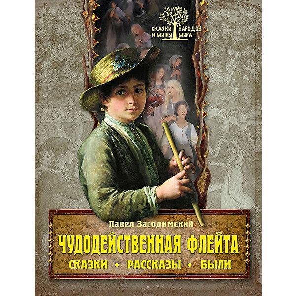Олма Медиа Групп Чудодейственная флейта. Сказки. Рассказы. Были