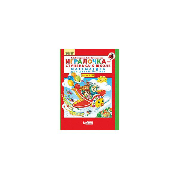 Бином Учебная тетрадь Игралочка – ступенька к школе. Математика для детей 6-7 лет, часть 4, книга 1 игнатьева примеры и задачи от 0 до 20 р т для детей 6 7 лет бином фгос isbn 978 5 9963 3778 1