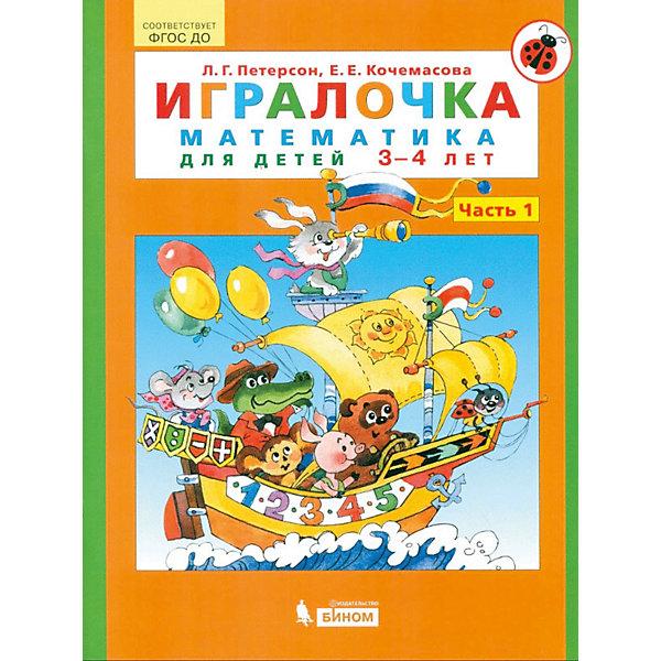 Купить Учебная тетрадь Игралочка. Математика для детей 3-4 лет часть 1, Бином, Россия, Унисекс