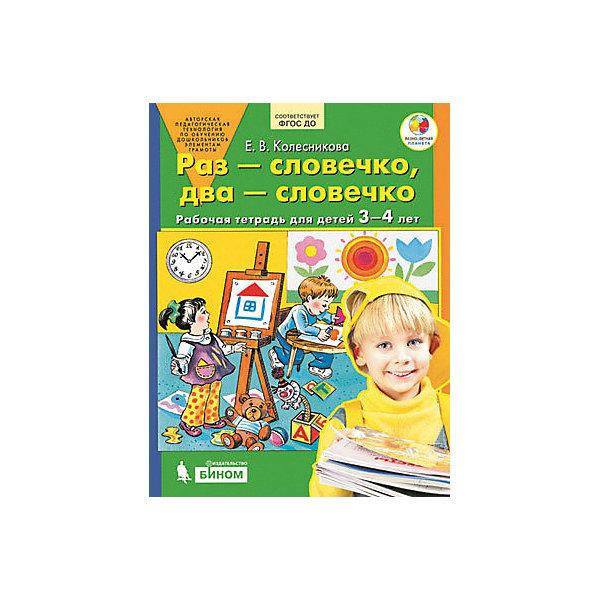 Бином Рабочая тетрадь Раз-словечко, два-словечко, для детей 3-4 лет