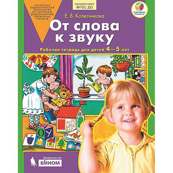 Бином Рабочая тетрадь От слова к звуку, для детей 4-5 лет бином рабочая тетрадь раз словечко два словечко для детей 3 4 лет