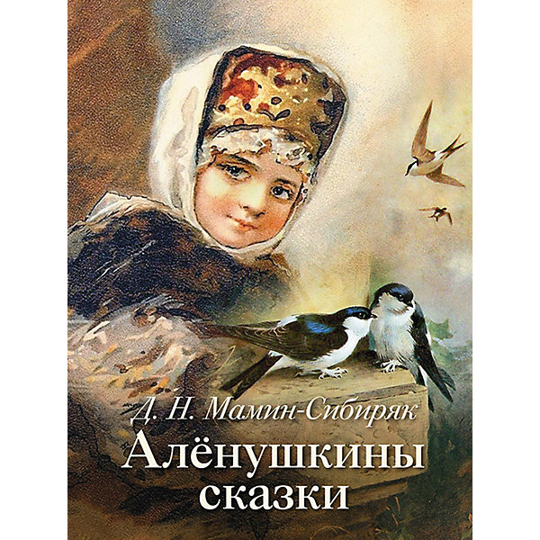 Олма Медиа Групп Аленушкины сказки, Д. Н. Мамин-Сибиряк