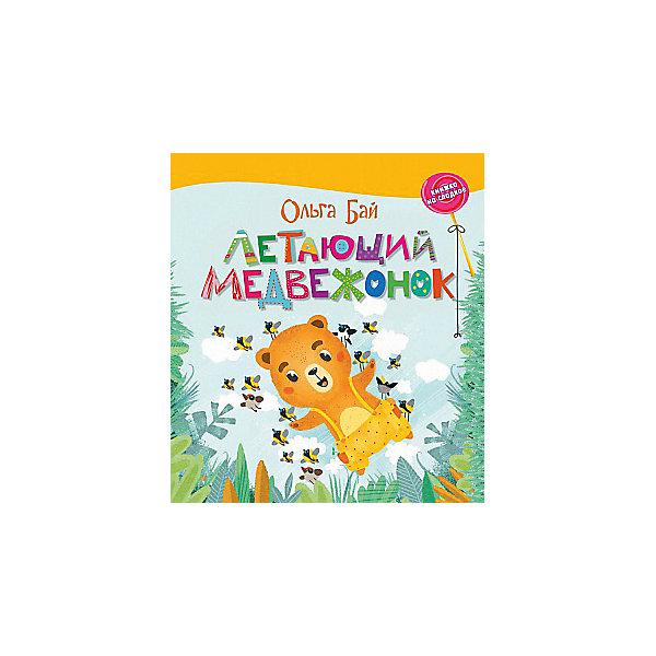 Олма Медиа Групп Книжка на сладкое