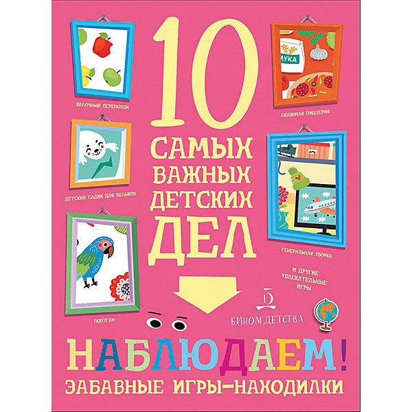 Тетрадь 10 самых важных детских дел