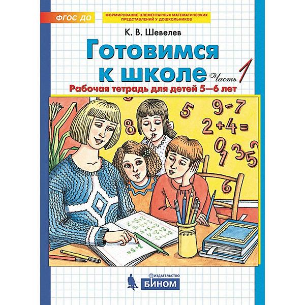Купить Рабочая тетрадь Готовимся к школе , для детей от 5-6 лет, часть 1, Бином, Россия, Унисекс