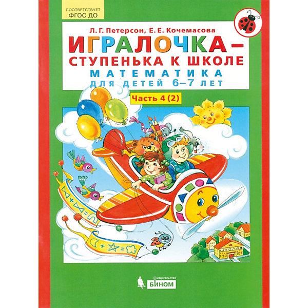Бином Учебная тетрадь Игралочка – ступенька к школе. Математика для детей 6-7 лет, часть 4, книга 2 ступеньки к математике для детей 4 6 лет