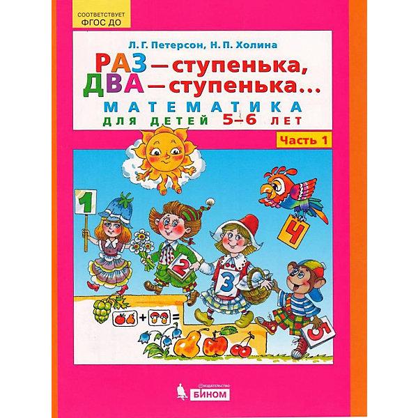 Бином Учебная тетрадь Раз – ступенька, два – ступенька... Математика для детей 5-6 лет, часть 1 бином рабочая тетрадь раз словечко два словечко для детей 3 4 лет