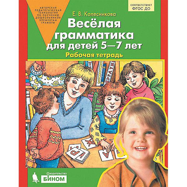 Бином Рабочая тетрадь Веселая грамматика для детей 5-7 лет колесникова в слушай смотри делай рабочая тетрадь 2 для детей 5 7 лет фгос