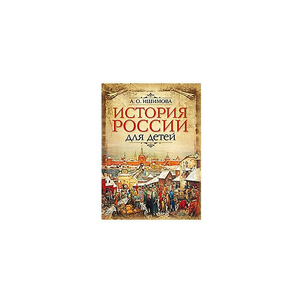 Олма Медиа Групп История России для детей, А. О. Ишимова
