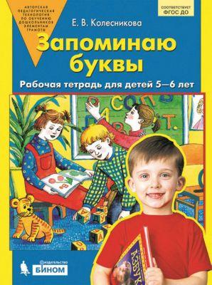 Фото - Бином Рабочая тетрадь Запоминаю буквы, для детей 5-6 лет бином рабочая тетрадь для детей 5 6 лет количество и счет шевелев к
