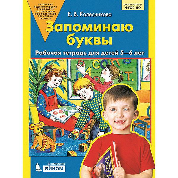 Бином Рабочая тетрадь Запоминаю буквы, для детей 5-6 лет цена