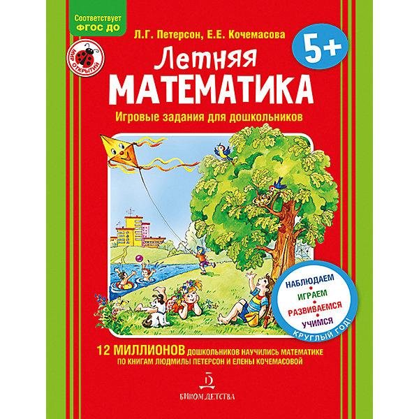 Бином Учебная тетрадь Летняя математика для детей 5-7 лет петерсон л кочемасова е игралочка математика для детей 3 4 лет демонстрационный материал