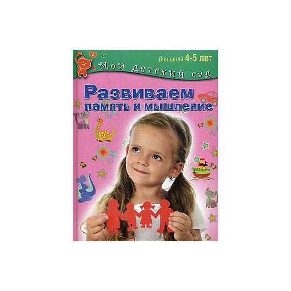 Олма Медиа Групп Мой детский сад Развиваем память и мышление, для детей 4-5 лет